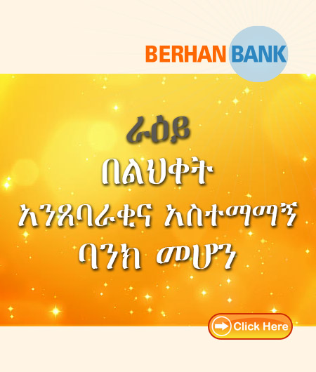 About us – Berhan Bank